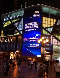 重庆市解放碑金鹰财富中心
