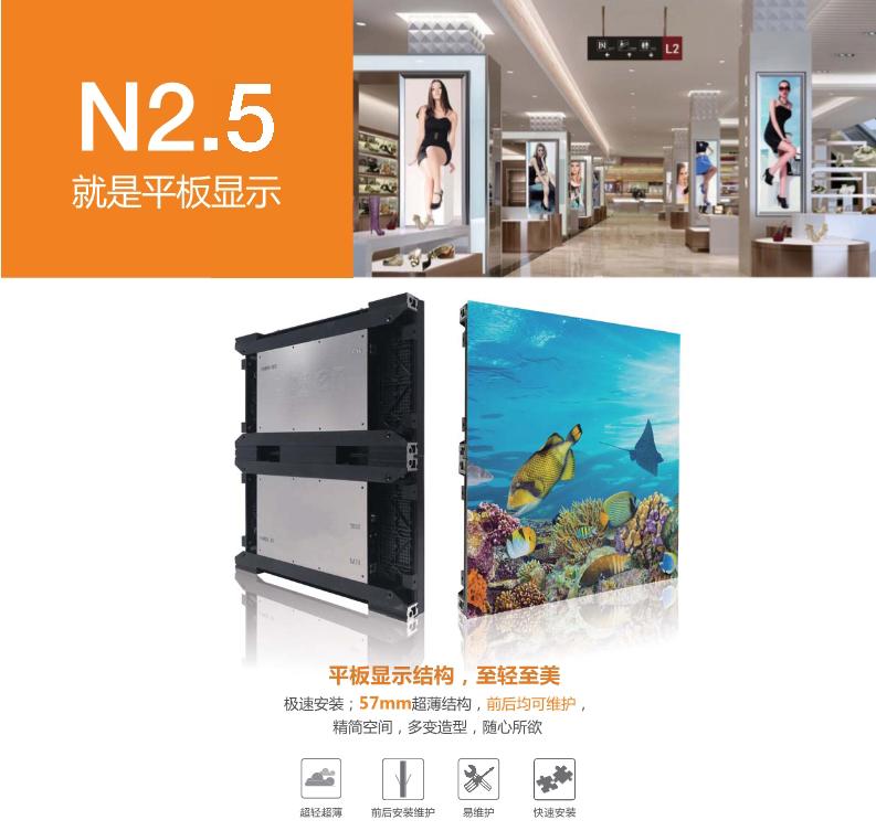 室内屏N2.5