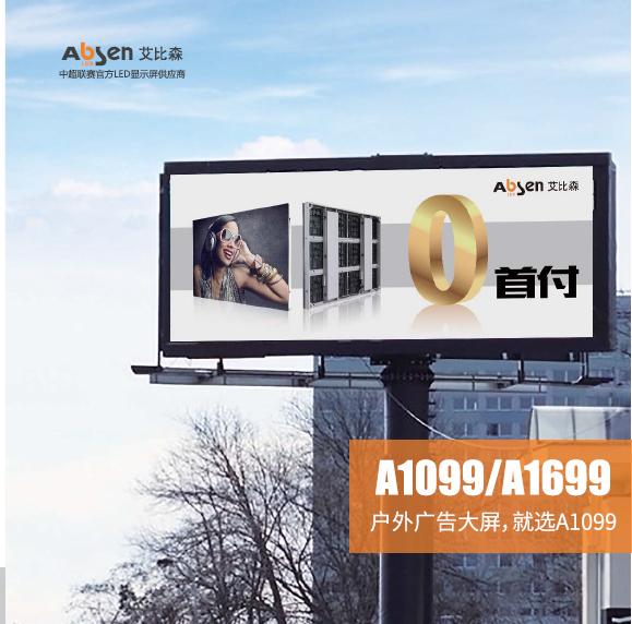 室外节能显示屏A1099